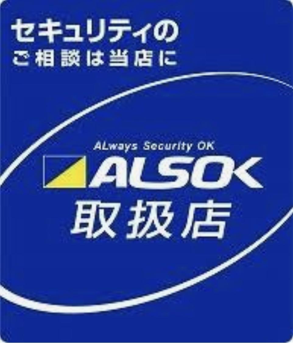 ALSOKの取扱いを始めました。